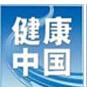 中华人民共和国国家卫生和计划生育委员会